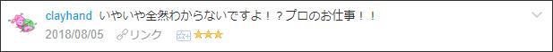 f:id:necozuki299:20180806015456p:plain