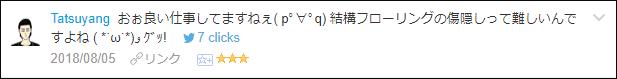 f:id:necozuki299:20180806015459p:plain