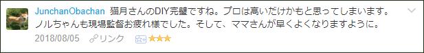 f:id:necozuki299:20180806015512p:plain