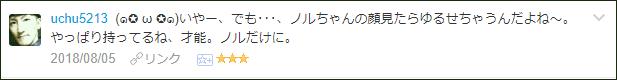 f:id:necozuki299:20180806015515p:plain