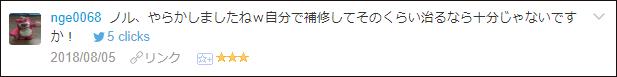 f:id:necozuki299:20180806015518p:plain