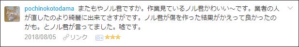 f:id:necozuki299:20180806015524p:plain
