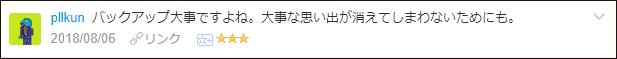f:id:necozuki299:20180807014434p:plain