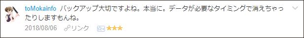 f:id:necozuki299:20180807014437p:plain