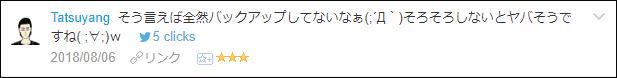 f:id:necozuki299:20180807014449p:plain