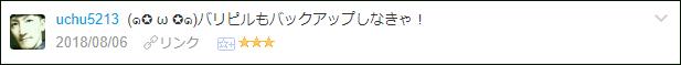 f:id:necozuki299:20180807014452p:plain