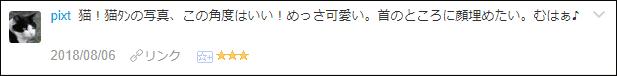 f:id:necozuki299:20180807014455p:plain