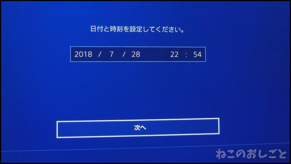 f:id:necozuki299:20180808175655j:plain