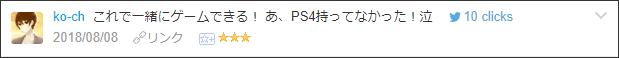 f:id:necozuki299:20180808183805p:plain