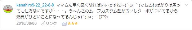 f:id:necozuki299:20180808183807p:plain