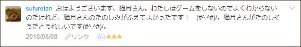 f:id:necozuki299:20180808183810p:plain