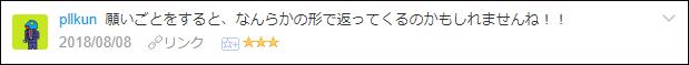 f:id:necozuki299:20180808183812p:plain