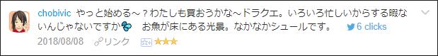 f:id:necozuki299:20180808183815p:plain