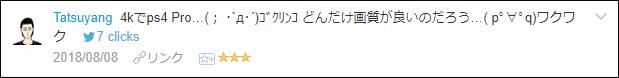 f:id:necozuki299:20180808183823p:plain
