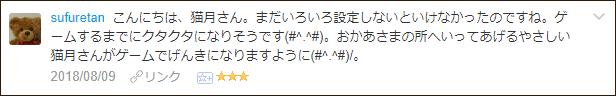 f:id:necozuki299:20180811005846p:plain