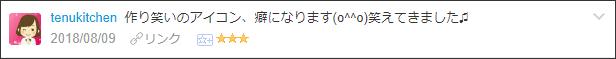 f:id:necozuki299:20180811005848p:plain