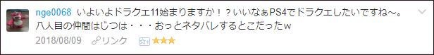 f:id:necozuki299:20180811005850p:plain