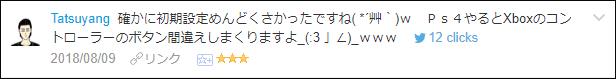 f:id:necozuki299:20180811005853p:plain