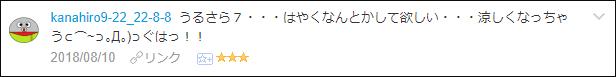 f:id:necozuki299:20180811005855p:plain