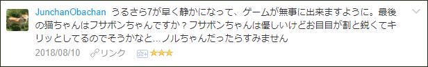 f:id:necozuki299:20180811005858p:plain