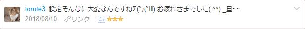 f:id:necozuki299:20180811005904p:plain