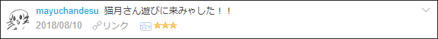 f:id:necozuki299:20180811005908p:plain