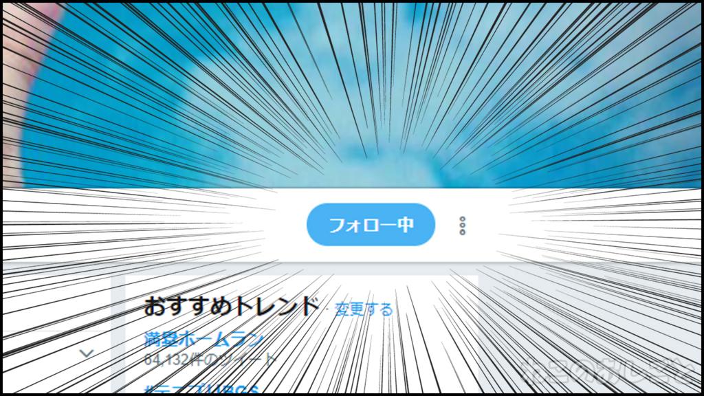 f:id:necozuki299:20180812183559j:plain