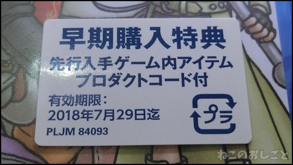 f:id:necozuki299:20180812185730j:plain
