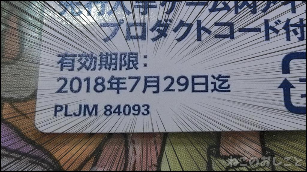 f:id:necozuki299:20180812185957j:plain