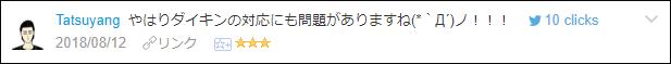 f:id:necozuki299:20180812203130p:plain