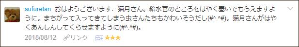 f:id:necozuki299:20180812203133p:plain