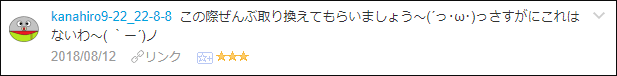 f:id:necozuki299:20180812203136p:plain