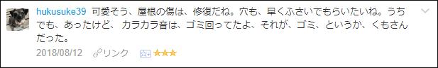 f:id:necozuki299:20180812203139p:plain