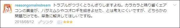 f:id:necozuki299:20180812203141p:plain
