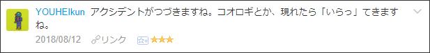 f:id:necozuki299:20180812203144p:plain