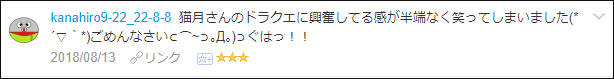 f:id:necozuki299:20180814001517p:plain