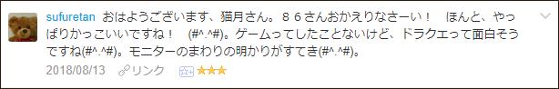 f:id:necozuki299:20180814001520p:plain