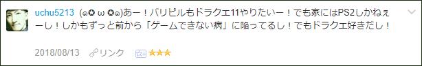 f:id:necozuki299:20180814001523p:plain