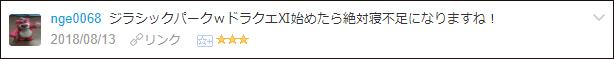 f:id:necozuki299:20180814001526p:plain