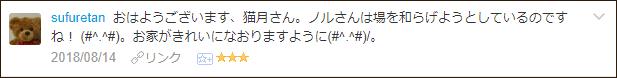 f:id:necozuki299:20180814221939p:plain