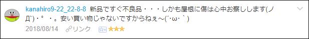 f:id:necozuki299:20180814221941p:plain