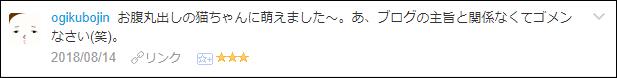 f:id:necozuki299:20180814221950p:plain