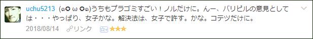 f:id:necozuki299:20180814221953p:plain