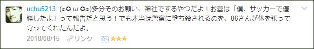 f:id:necozuki299:20180816052221p:plain