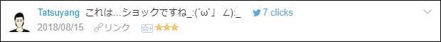 f:id:necozuki299:20180816052223p:plain