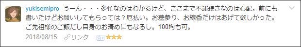 f:id:necozuki299:20180816052235p:plain