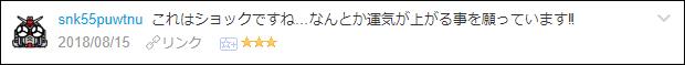 f:id:necozuki299:20180816052238p:plain