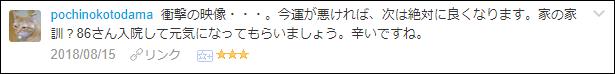 f:id:necozuki299:20180816052248p:plain
