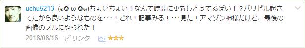 f:id:necozuki299:20180817022105p:plain