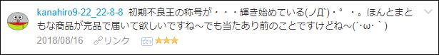 f:id:necozuki299:20180817022108p:plain